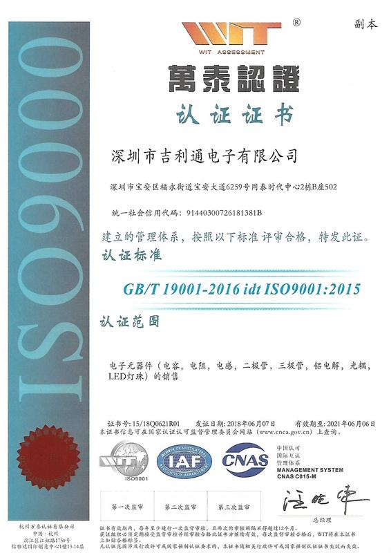 ISO认证证书(副本).jpg